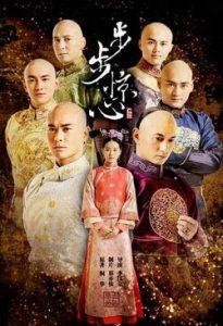 Bu Bu Jing Xi